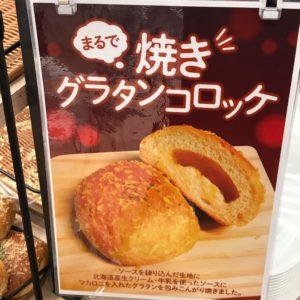 阪急ベーカリー 焼きグラタンコロッケ