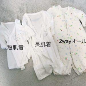 冬まれの赤ちゃんの洋服一式