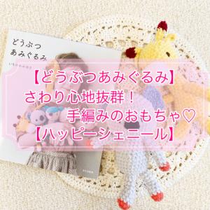 【どうぶつあみぐるみ】ブログタイトル